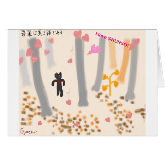 """From """"water caltrop rice field spring the omajiyu  cards"""