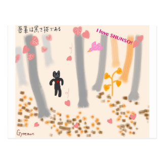 """From """"water caltrop rice field spring the omajiyu  post card"""