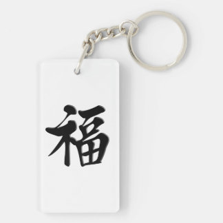 Fu-blessing-black.png Double-Sided Rectangular Acrylic Key Ring