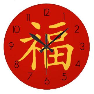 Fu Good Fortune Large Clock