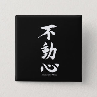 """Fudoshin"" Japanese Kanji Meaning Immovable Mind 15 Cm Square Badge"