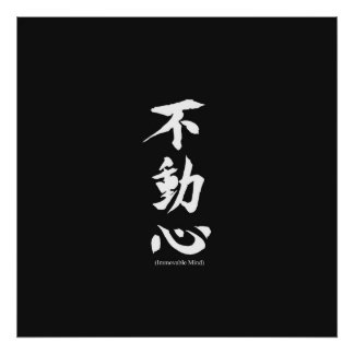 """Fudoshin"" Japanese Kanji Meaning Immovable Mind Poster"