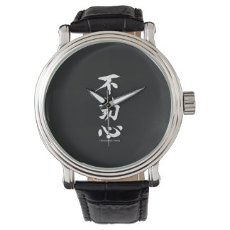 """Fudoshin"" Japanese Kanji Meaning Immovable Mind Watch"