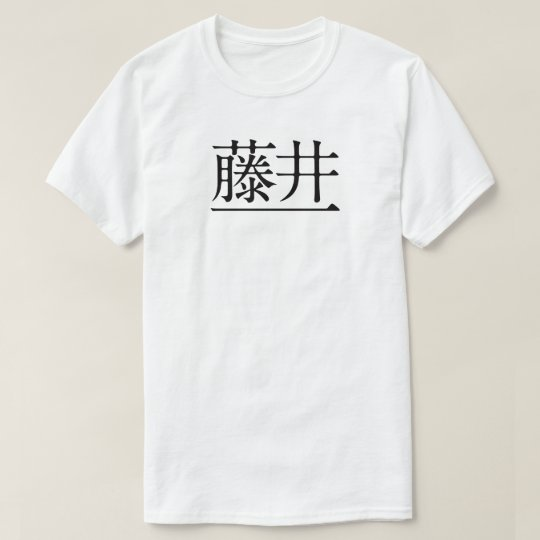 Fujii one black-ink balance (the front) T-Shirt