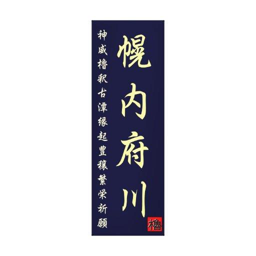Fukawa 100 year retention prayer bill inside top.  gallery wrapped canvas