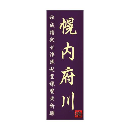 Fukawa 100 year retention prayer bill inside top.  stretched canvas prints
