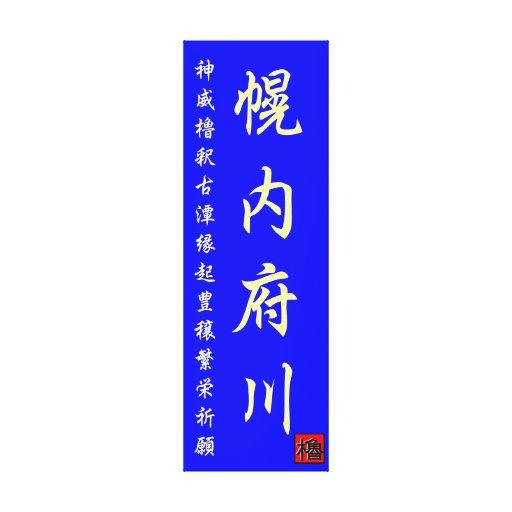 Fukawa 100 year retention prayer bill inside top.  stretched canvas print