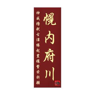 Fukawa 100 year retention prayer bill inside top.  canvas prints