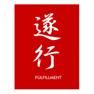 Fulfillment - Suikou Post Card