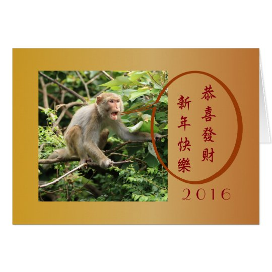 Fun Festive 2016 Chinese New Year Monkey Card