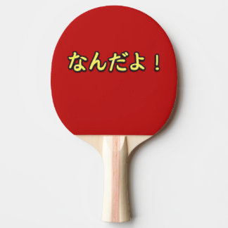 Funny Japanese text table tennis paddle