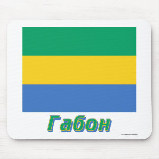Gabon Flag with name in Russian Mouse Pad