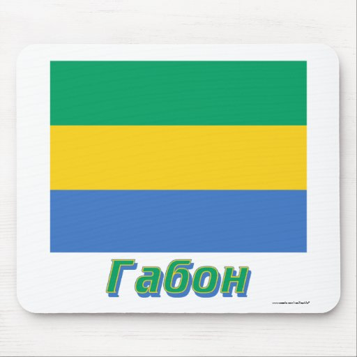 Gabon Flag with name in Russian Mousepad