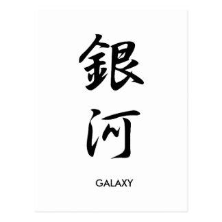 Galaxy - Ginga Postcard