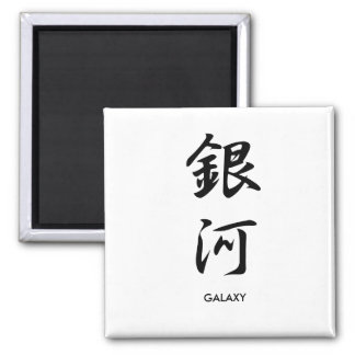 Galaxy - Ginga Square Magnet