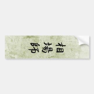 Gambler - Soubashi Bumper Stickers
