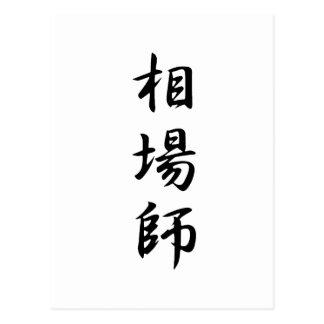 Gambler - Soubashi Postcard