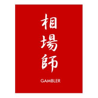 Gambler - Soubashi Postcards