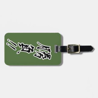 """Game """"Shoubu"""" is a Match or Game. sometimes Travel Bag Tag"""