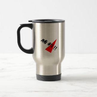 """Game """"Shoubu"""" is a Match or Game. sometimes Stainless Steel Travel Mug"""
