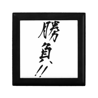 """Game """"Shoubu"""" is a Match or Game. sometimes Small Square Gift Box"""