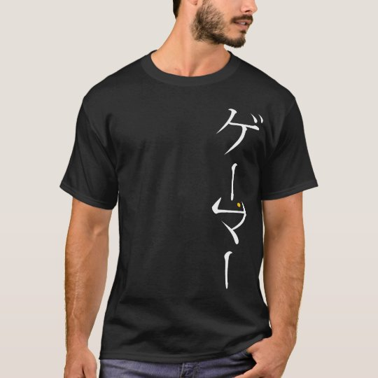 Gamer Kanji - White Ink T-Shirt