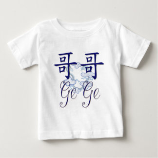 Ge Ge (Big Brother) Chinese Baby T-Shirt