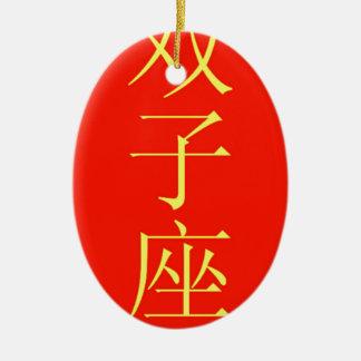 """Gemini"" zodiac sign Chinese translation Christmas Ornament"