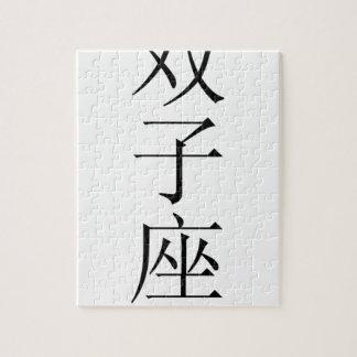 """Gemini"" zodiac sign in Chinese Jigsaw Puzzle"
