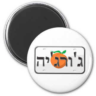 Georgia License Plate in Hebrew 6 Cm Round Magnet