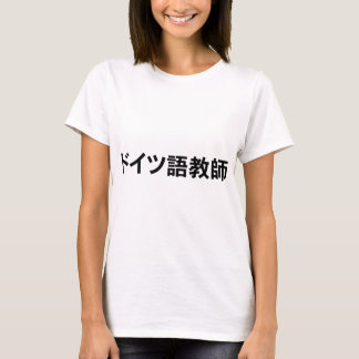 German language teacher T-Shirt