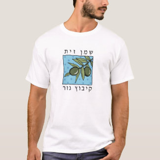 gezer hebrew olive oil logo T-Shirt