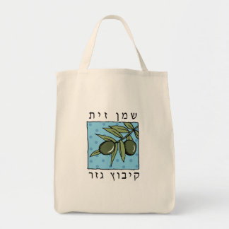 gezer olive oil tote bag
