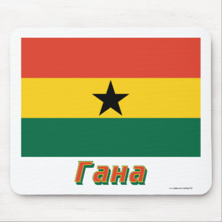 Ghana Flag with name in Russian Mouse Pad