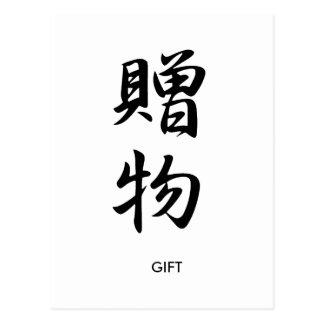 Gift - Okurimono Postcard