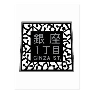 Ginza Street, Chuo Dori, Tokyo, Japan Postcard