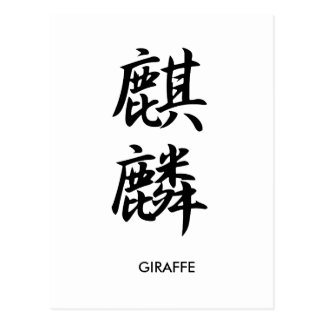 Giraffe - Kirin Postcard