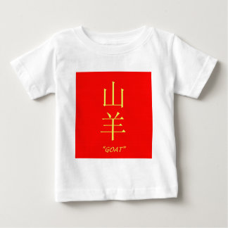 """Goat"" Chinese astrology sign Baby T-Shirt"