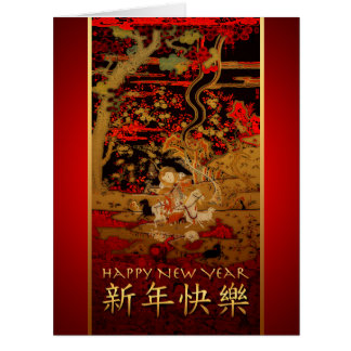 Goats - Chinese New Year 2015 - Big Greeting Card