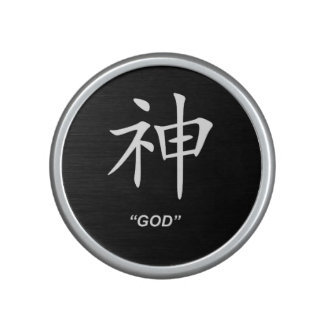 """""""God"""" Chinese symbol gifts and products Bluetooth Speaker"""