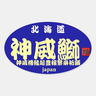 God dignity yellowtail < Luck yellowtail Oval Sticker