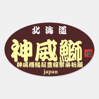 God dignity yellowtail < Luck yellowtail Shakotan  Oval Sticker