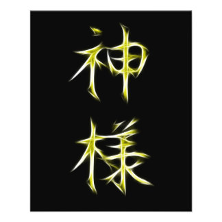 God Japanese Kanji Calligraphy Symbol Full Color Flyer
