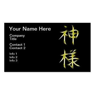God Japanese Kanji Calligraphy Symbol Pack Of Standard Business Cards