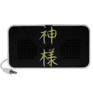 God Japanese Kanji Calligraphy Symbol Mp3 Speaker