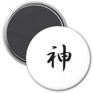 God Kanji Fridge Magnets