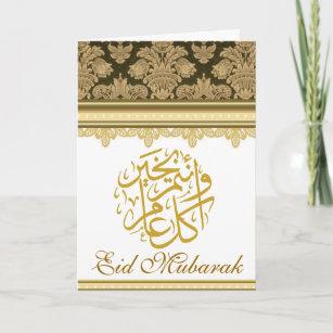 Gold Damask brocade Eid Mubarak Christmas Card