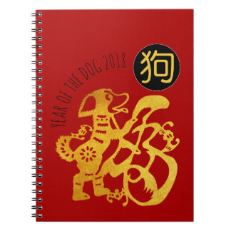 Gold Dog Papercut Chinese New Year 2018 Notebook