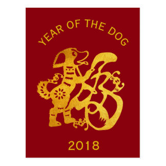 Gold Dog Papercut Chinese New Year 2018 Postcard