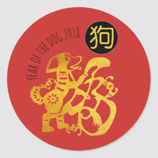 Gold Dog Papercut Chinese New Year 2018 R Sticker